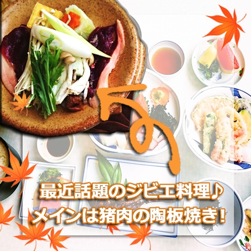 夕食ジビエコース(イメージ)