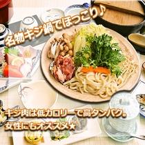 名物キジ鍋コース