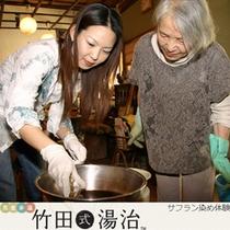 竹田式湯治のススメ/サフラン染め体験