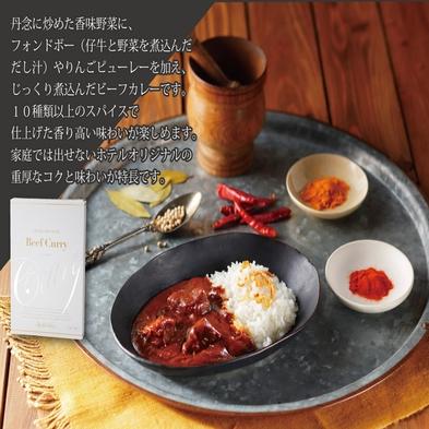 ホテルメイドを食卓に♪『25年ぶりのリニューアル!ニューオータニ特製ビーフカレー』&朝食付