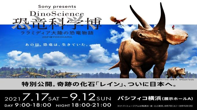夏休みの自由研究に!【徒歩10分で恐竜ワールド】DinoScience 恐竜科学博チケット+朝食付