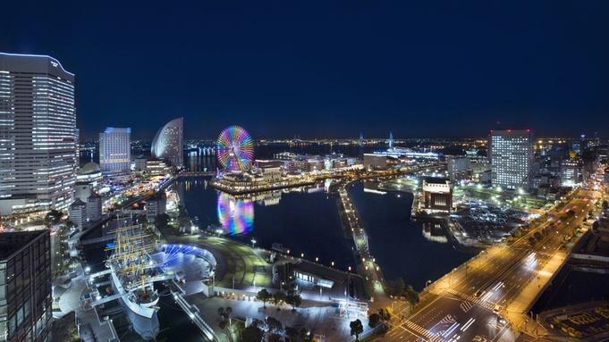 【期間限定】クチコミで絶賛の声がやまない「横浜一の美しい夜景を満喫」モニタープラン♪朝食付