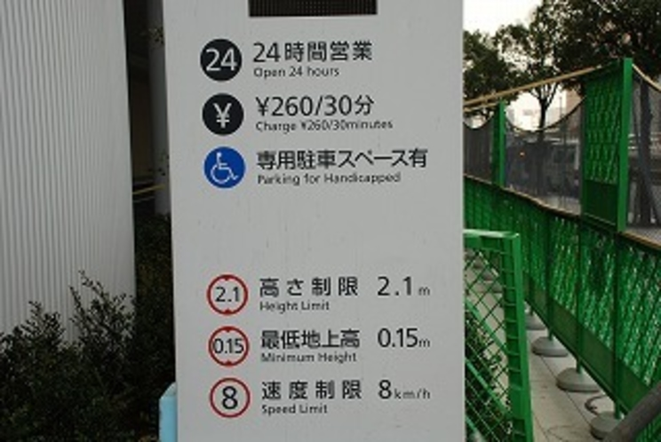駐車場案内