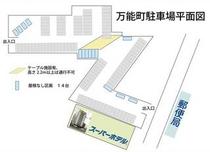 万能町駐車場平面図.jpg