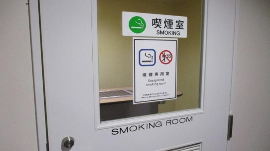 【喫煙コーナー】