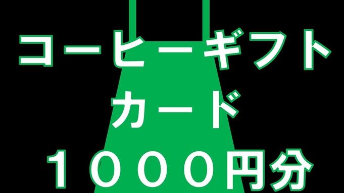 【ロングデイユース】コーヒーギフトカード付12時間滞在プラン!(12時IN/24時OUT)