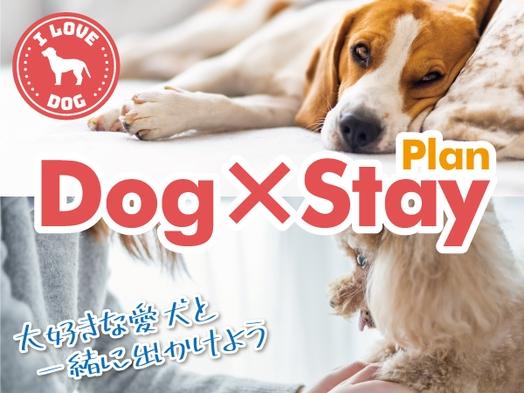【Dog × Stay】 〜ワンちゃん同伴宿泊プラン〜 【後楽園駅・春日駅より徒歩8分】