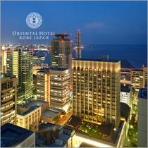 ★神戸の山々から見る神戸旧居留地 オリエンタルホテル