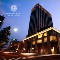 ★神戸旧居留地 オリエンタルホテル