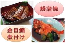 「鰻蒲焼」もしくは「金目鯛煮付け」がお選びいただけます
