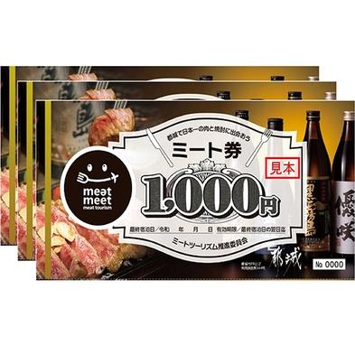 県民限定【ミート券3,000円分セットプラン】日本一の「肉と焼酎」に出会う満腹・満喫旅♪【朝食付】