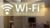 ◆館内WiFi無料◆