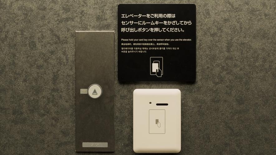 ◆エレベーターセキュリティ◆