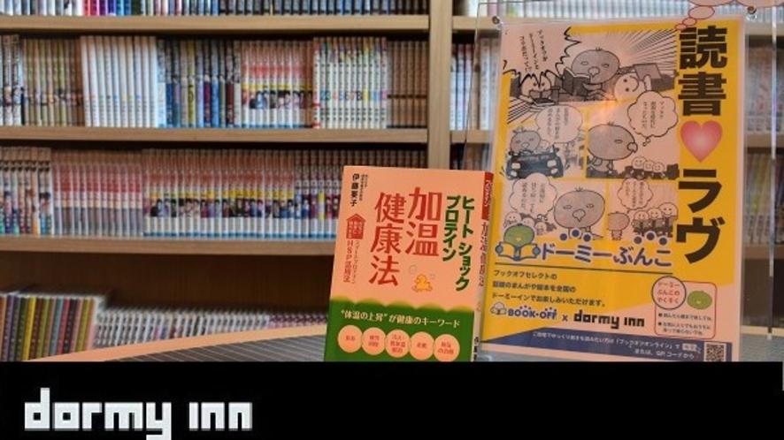◆ドーミー文庫◆