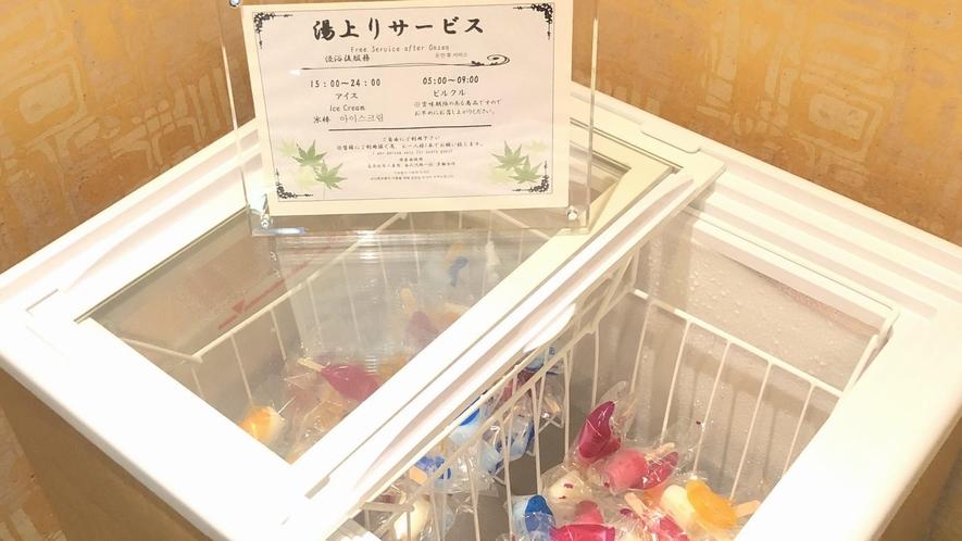 ◆湯上りサービス アイスキャンディー◆(15:00~25:00/9階湯上り処)