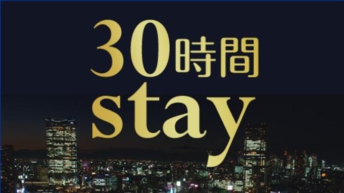 【30時間滞在プラン】15時イン〜翌21時アウト★素泊り