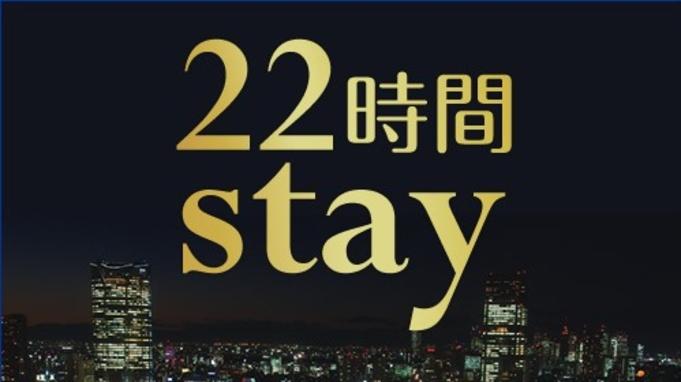 【ロングステイ◆朝食付】13時イン〜11時アウトの22時間ステイプラン