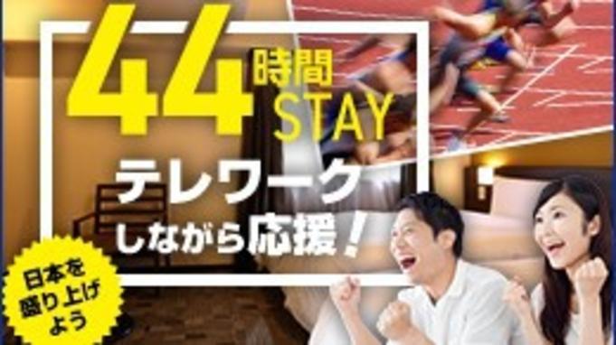 【44時間STAY】テレワークしながら応援!日本を盛り上げよう《添寝無料》《朝食付き》