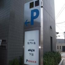◆駐車場入り口