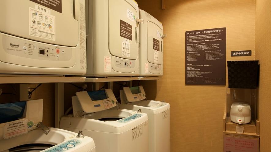 ◆コインランドリー【洗濯機無料!乾燥機20分100円】※男女各脱衣場に設置してます