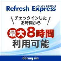Refresh★Express 8時間ステイ
