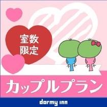 ◆カップルプラン