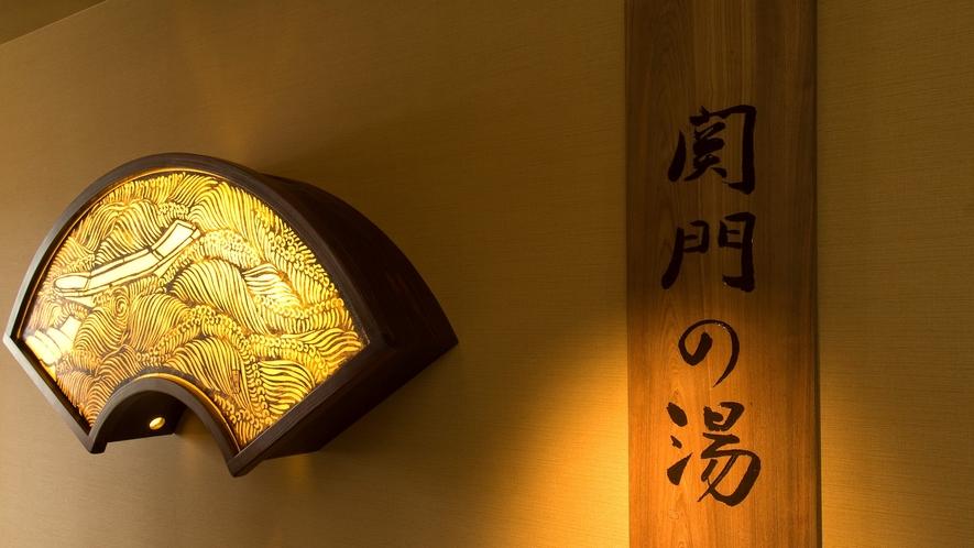 ◆10F大浴場:天然温泉関門の湯【15:00~翌朝10:00】【泉質】ナトリウム・塩化物強塩温泉