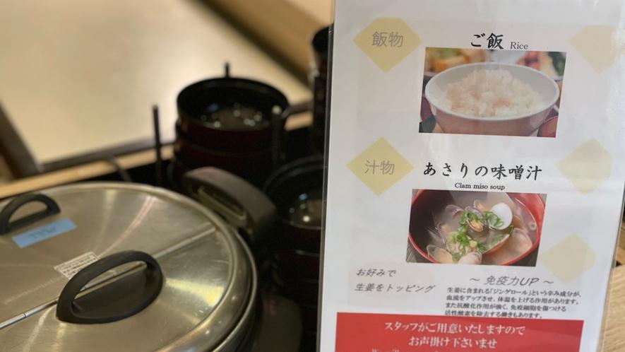 ◆日毎に変わるお味噌汁♪【ふく汁、あさり汁、野菜】