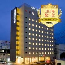 朝ごはんフェスティバル2018◆山口県1位◆