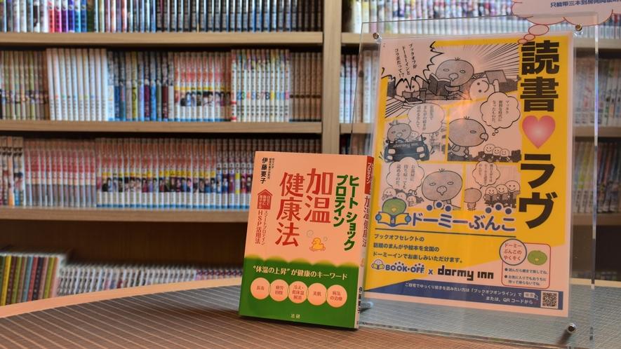 ◆ドーミー文庫(10F)漫画など色々な本をご用意しております