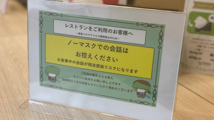 ◆レストランをご利用のお客様へのお願い