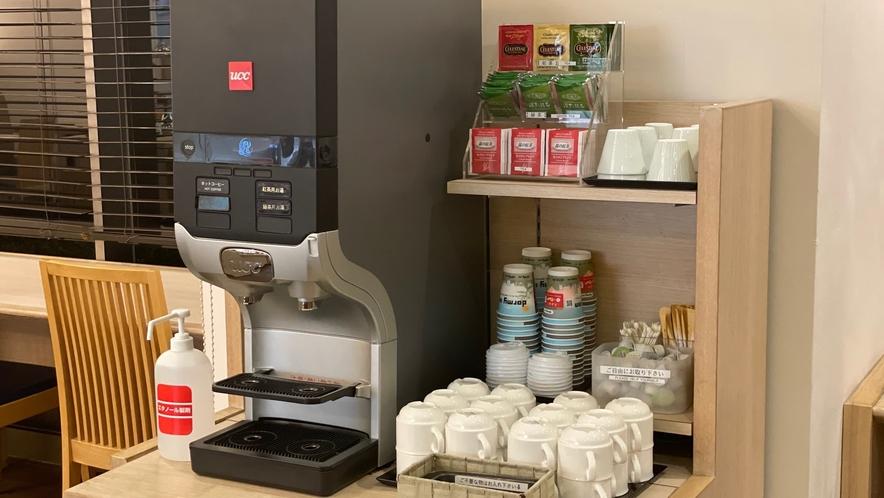 ◆ドリンクコーナー【ホットコーヒー、アイスコーヒー、熱湯】