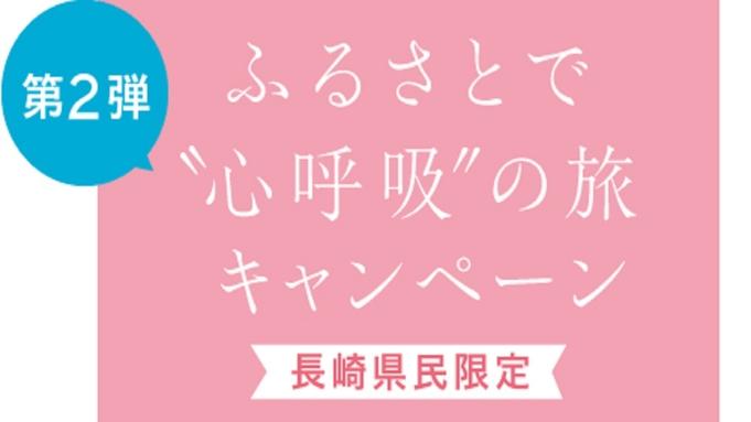 長崎県民限定 第2弾 ふるさとで'心呼吸'の旅キャンペーン対象 朝食付&12歳以下添い寝無料プラン