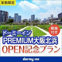 ドーミーインPremium大阪北浜OPEN記念プラン