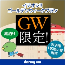 GW限定プラン(素泊まり)