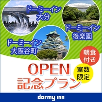 ドーミーイン大分&大阪谷町&後楽園OPEN記念プラン