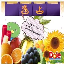 ■湯上りサービス アイスキャンディー 提供時間:15:00~25:00