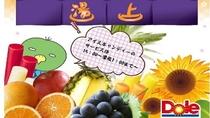 ■湯上り アイスキャンデー 提供時間:15:00~25:00