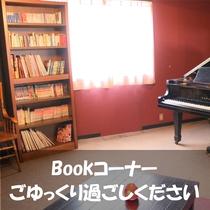 Bookコーナー