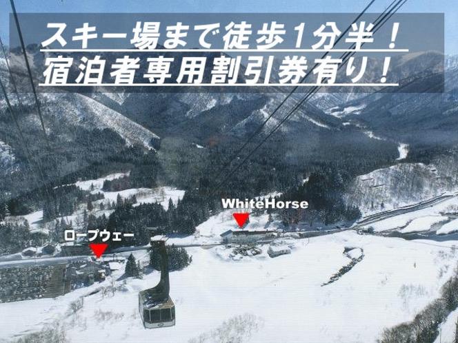 スキー場へのアクセス 宿泊者専用割引券もあります!