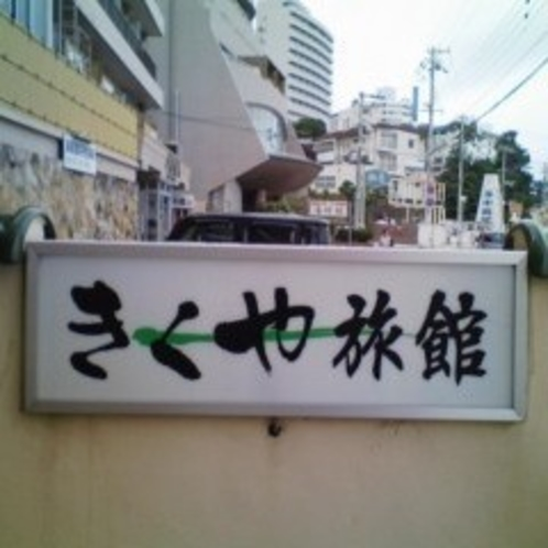 湯崎七湯の跡(正方形)