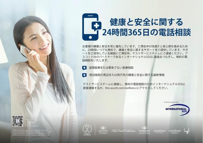 Ascott Care - 健康と安全に関する24時間365日の電話相談