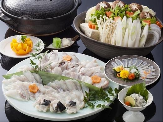 【秋・冬】てっちり鍋プラン