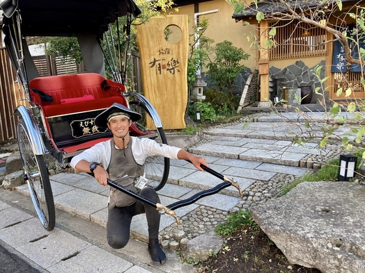 【楽天限定】さき楽30 人力車で湯布院を巡る優雅なひと時を!