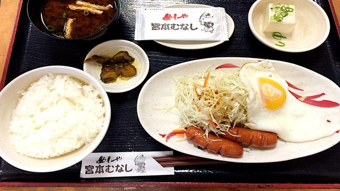 【宮本むなし朝食付】朝食付スペシャル プライス プラン【目玉焼とウインナー定食】