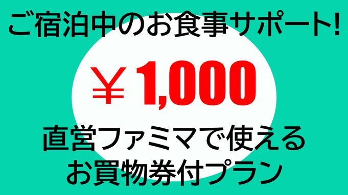 直営ファミマ1000円お買物補助券付プラン