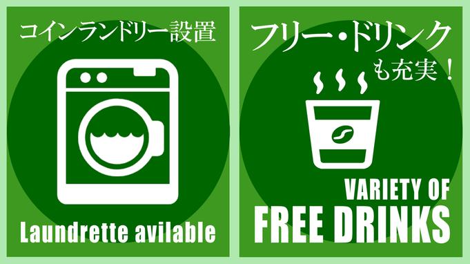 【7泊以上 】7・デイズ・プラン【各部屋ユニットバス付】