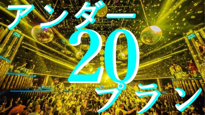【★20歳以下で誕生月の方限定★】アンダー20プラン