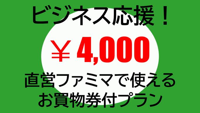 【出張応援】直営ファミマで使える4000円お買物券付プラン【GoToトラベル対象外】
