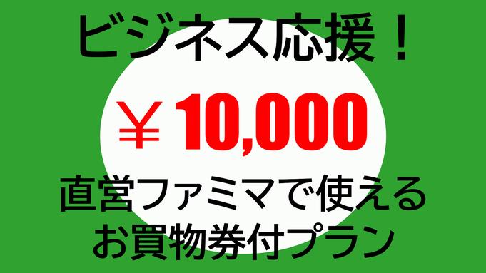 【ビジネス必見】直営ファミマで使える1万円お買物券付プラン【GoToトラベル対象外】